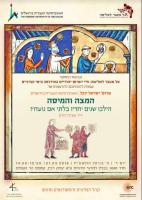 Israel Yuval